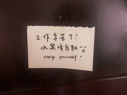 A note with Chinese characters and English reading 'Help Yourself!'
